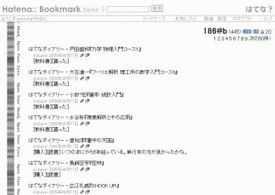 186(b) - 01 - 俺ニュース風