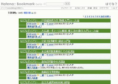 186(b) - 02 - a:id:bmp風