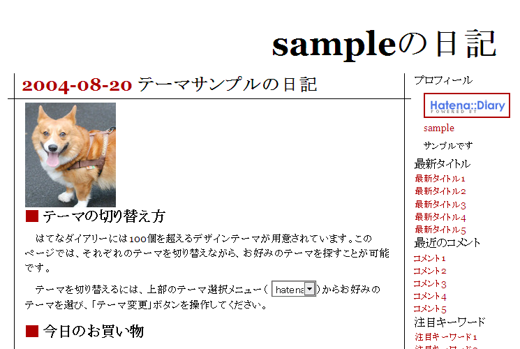 sampleの日記での表示例
